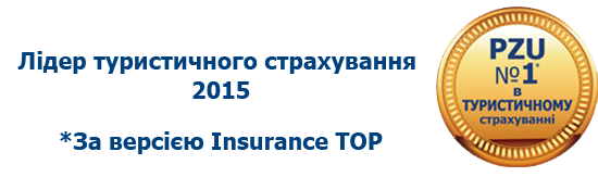 Лідер туристичного страхування 2016 за версією Insurance TOP